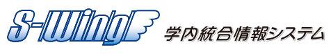 【S-Wing】学内統合情報システム